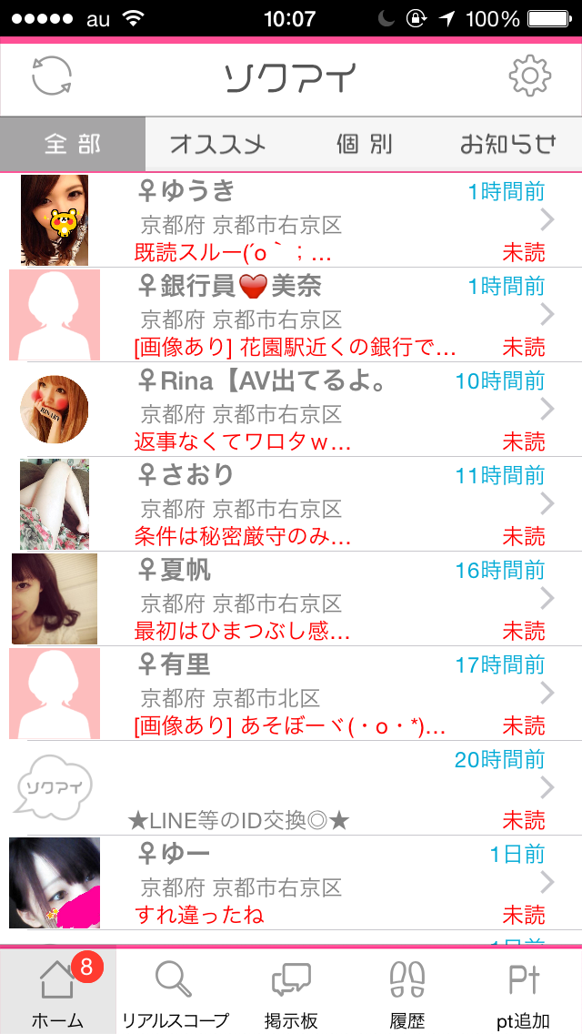 ソクアイ_出会いアプリ9
