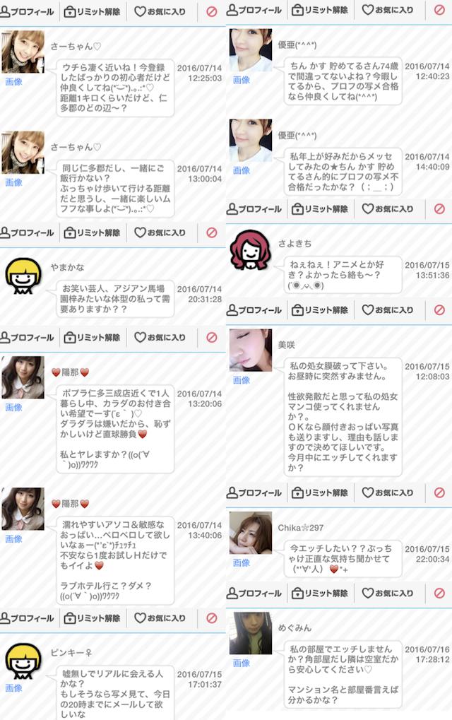 トークスタジオ_アプリ2