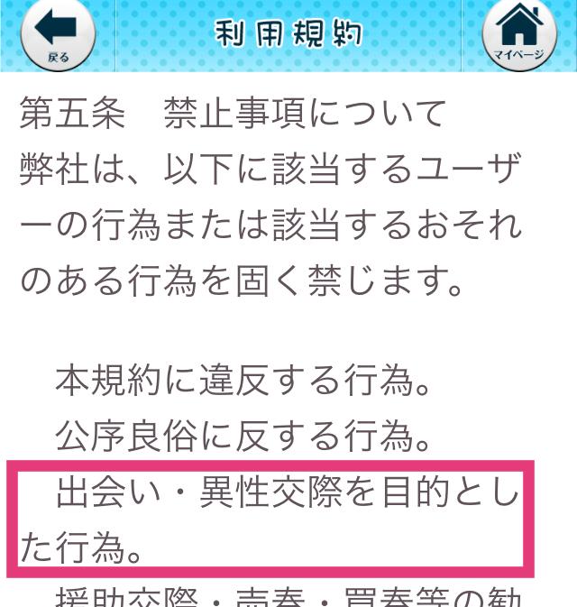 街トーク_アプリ評判4