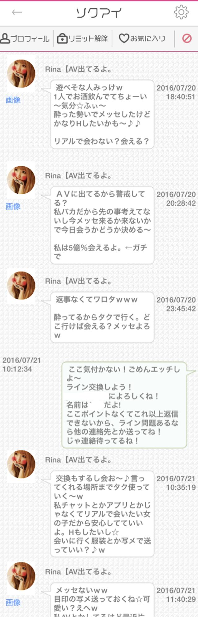ソクアイ_出会いアプリ7