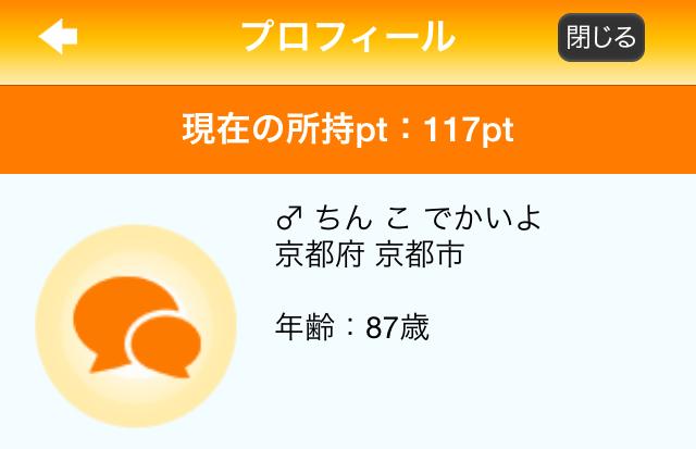 サプリ出会いアプリ8