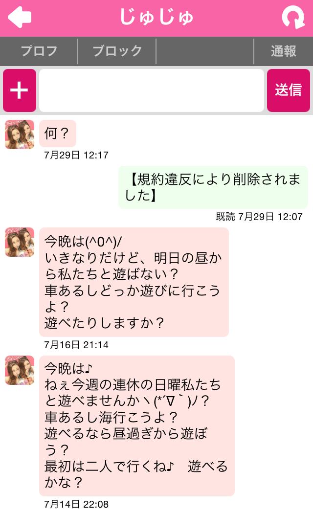 ハピネス_アプリさくら13