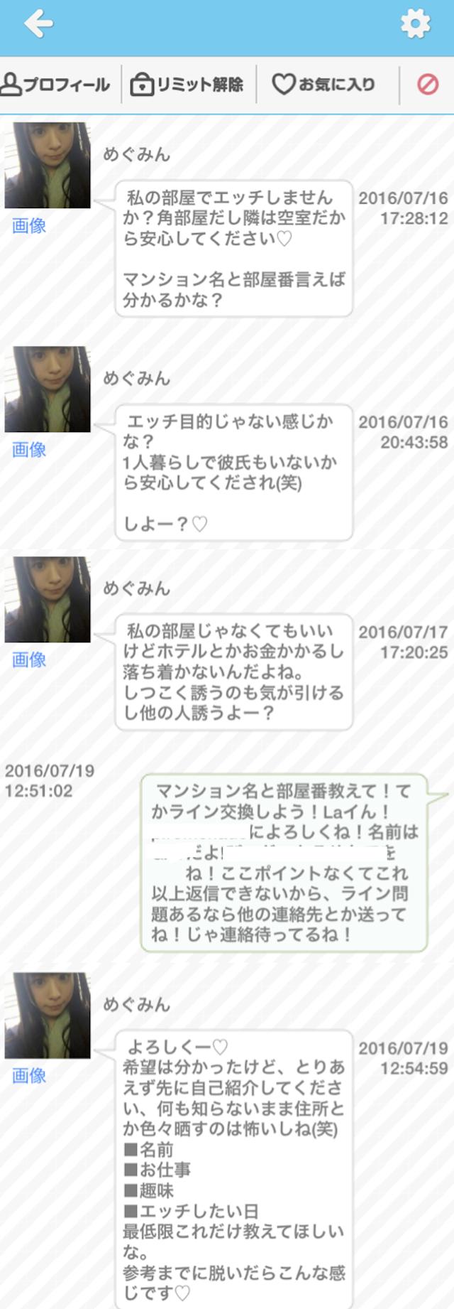 トークスタジオ_アプリ5