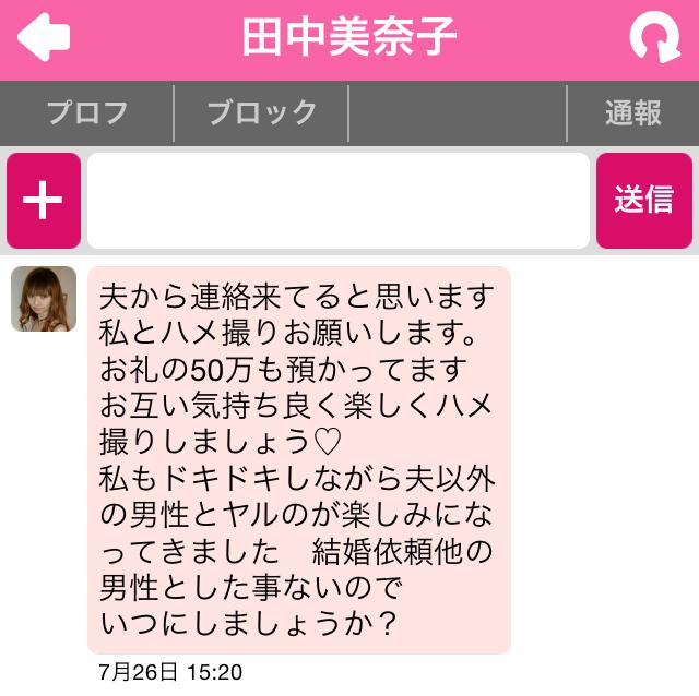 ハピネス_アプリさくら7