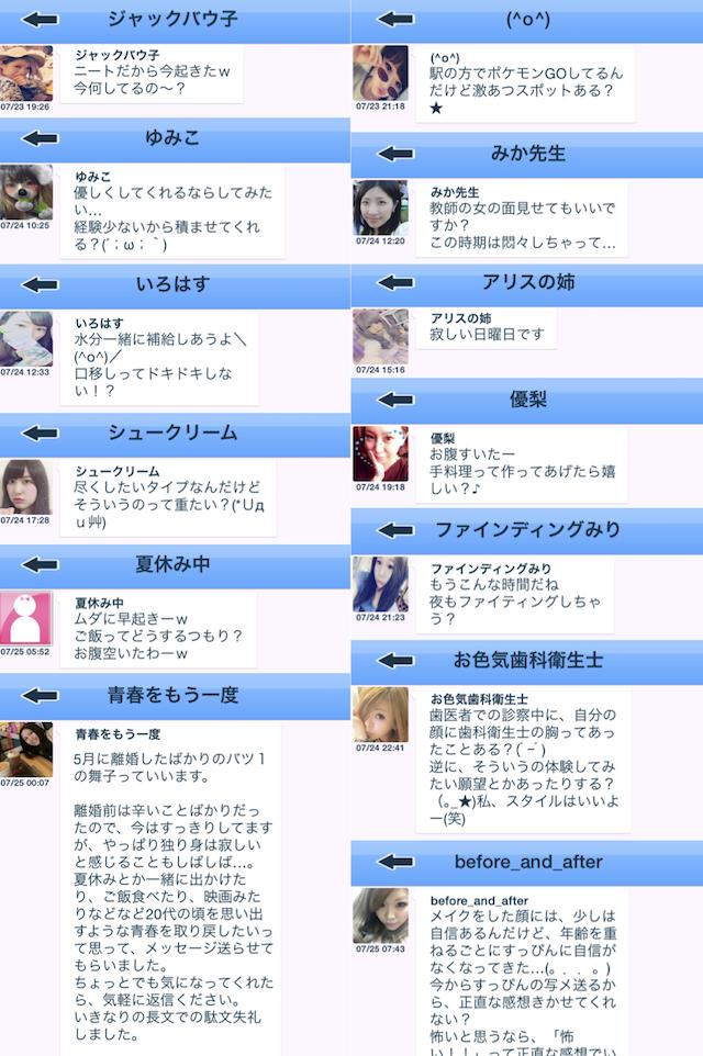 街トーク_アプリ評判1