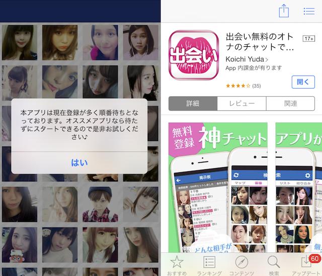 ボキまんKOアプリ3