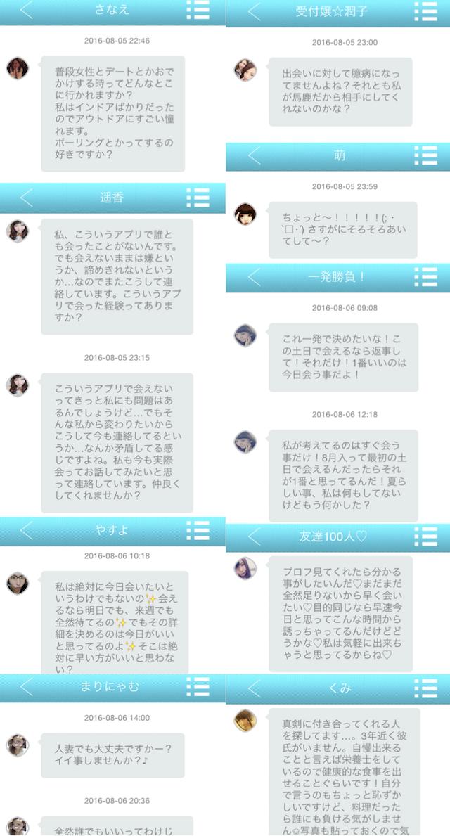 友達フレンズ_アプリ1