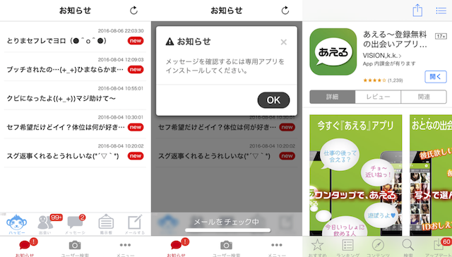 大人TALK_アプリ3