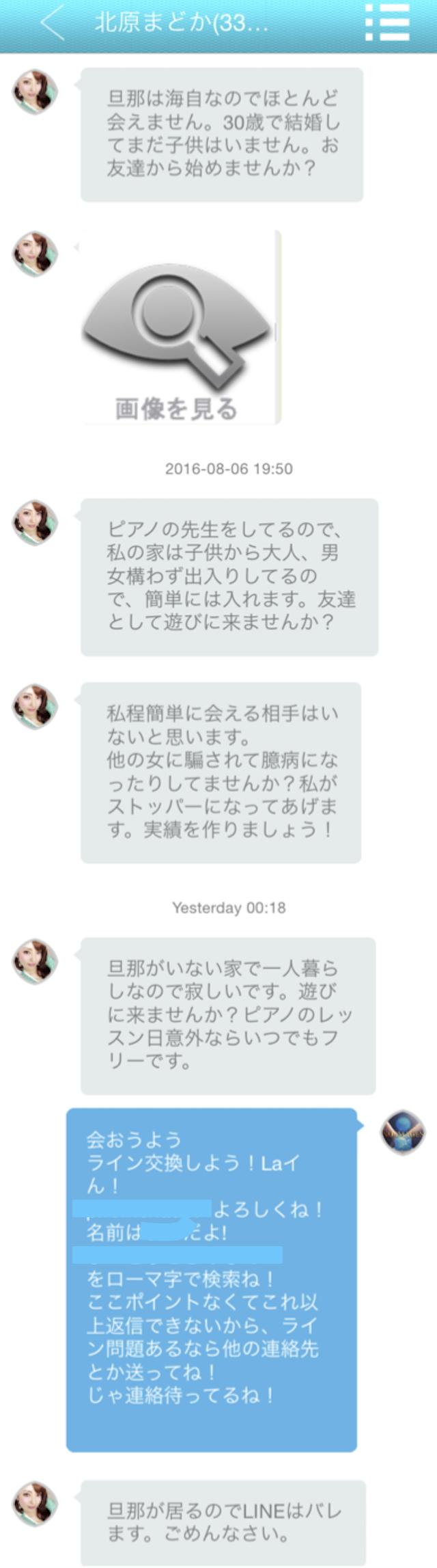 友達フレンズ_アプリ5