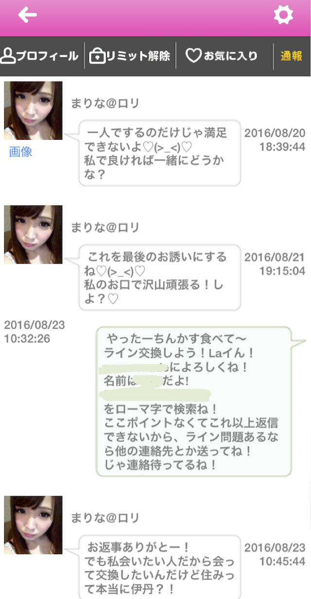 MATE_アプリ3