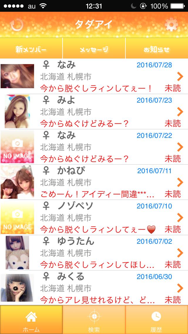 タダアイ_アプリ4