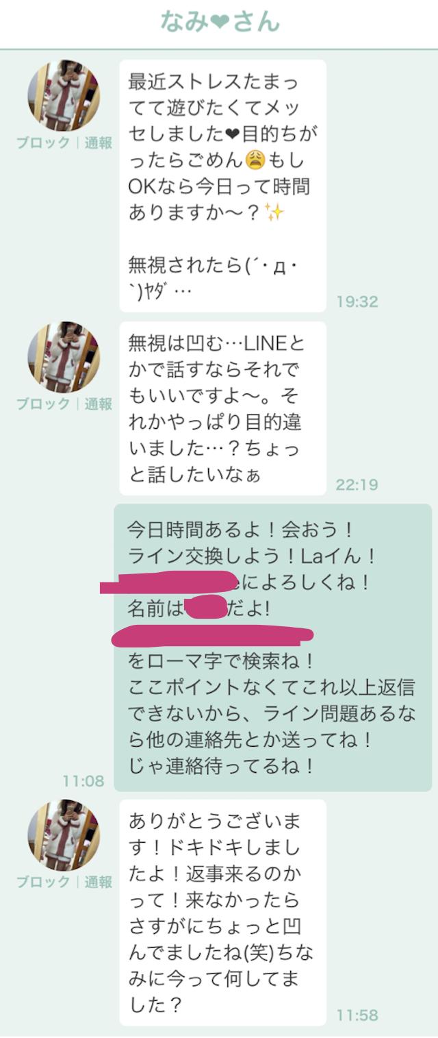 LINGO_アプリ6