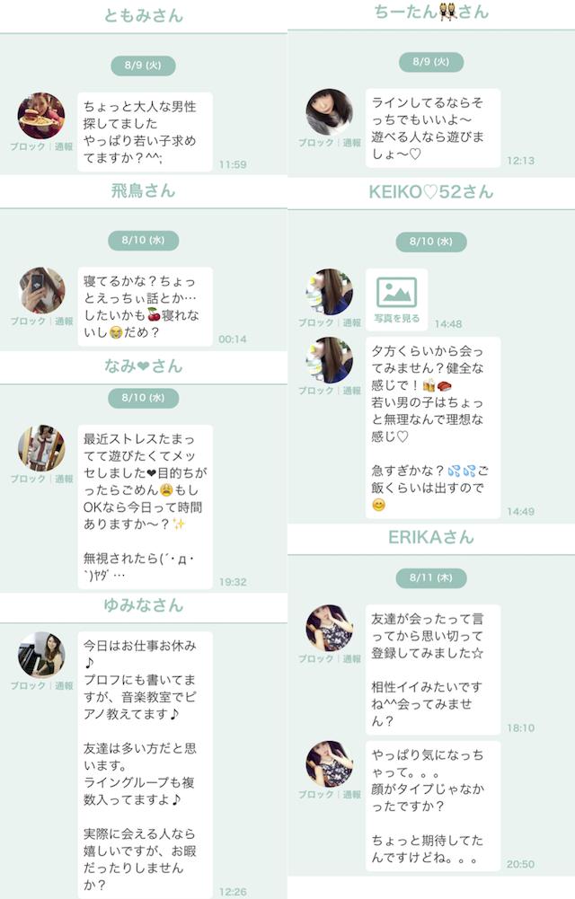 LINGO_アプリ3