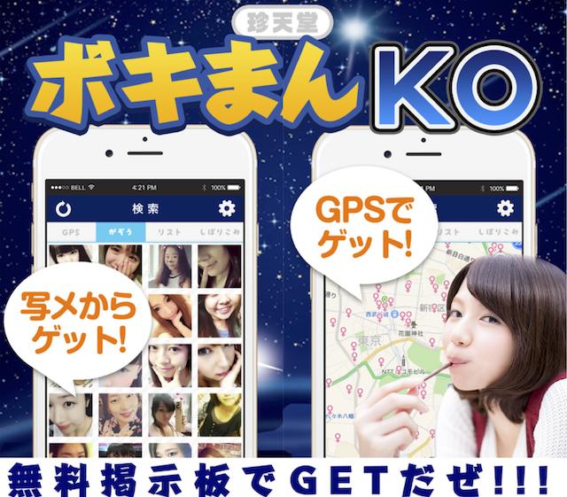 ボキまんKOアプリ2