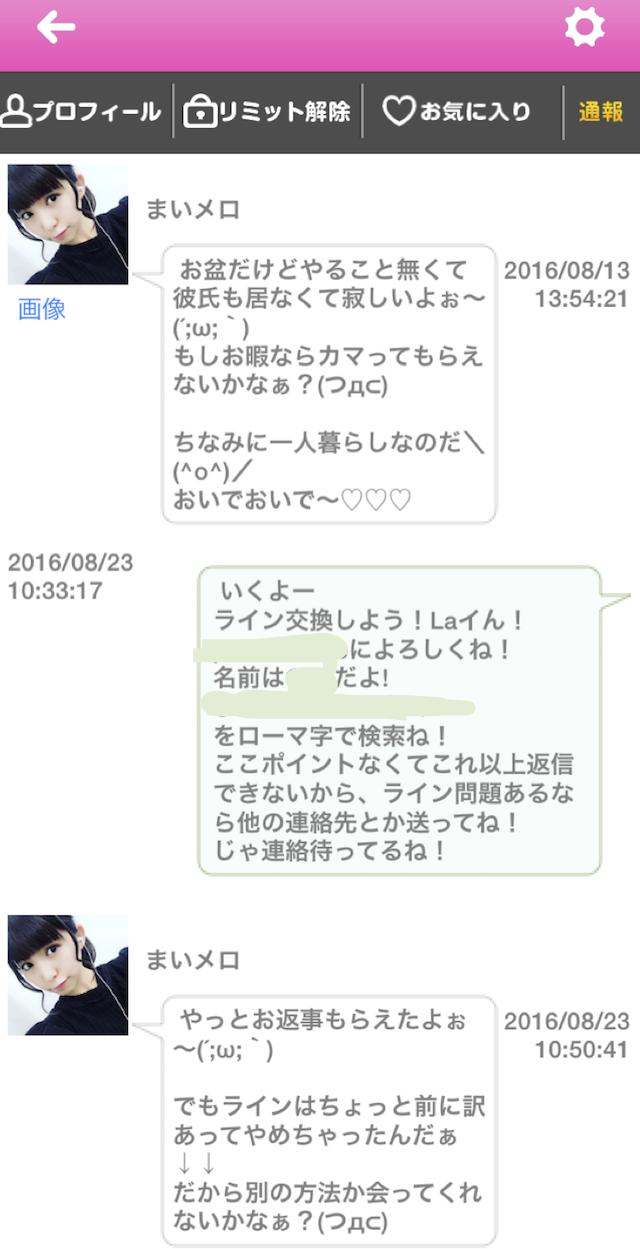 MATE_アプリ5