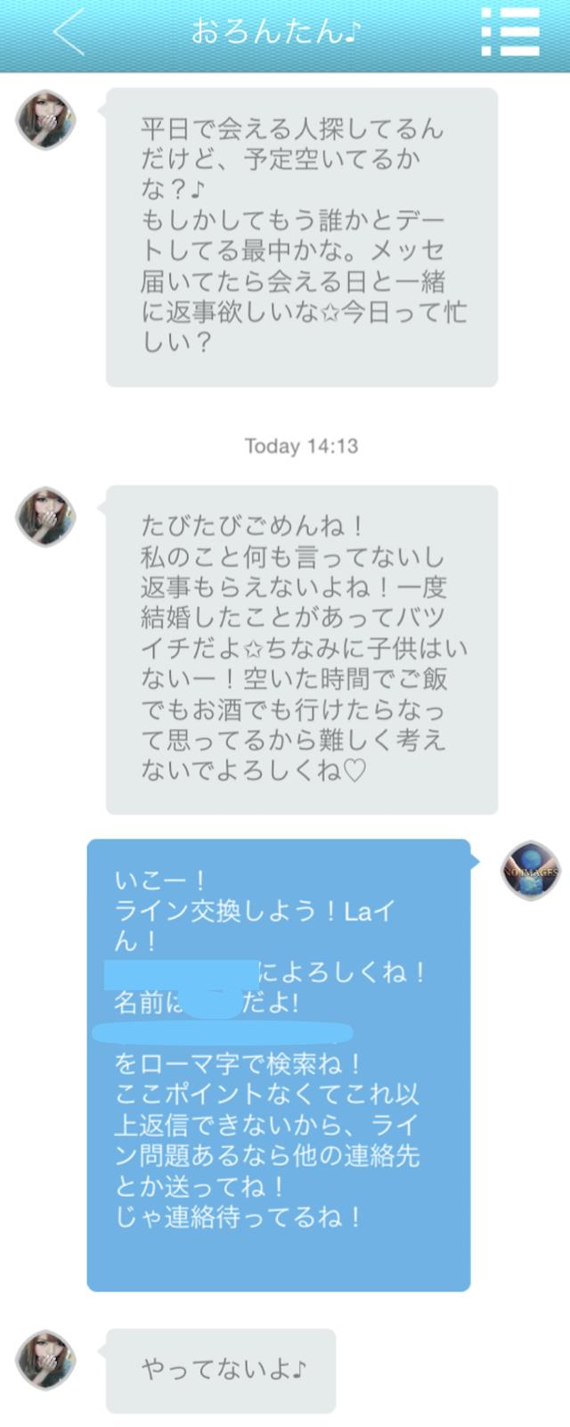 友達フレンズ_アプリ3