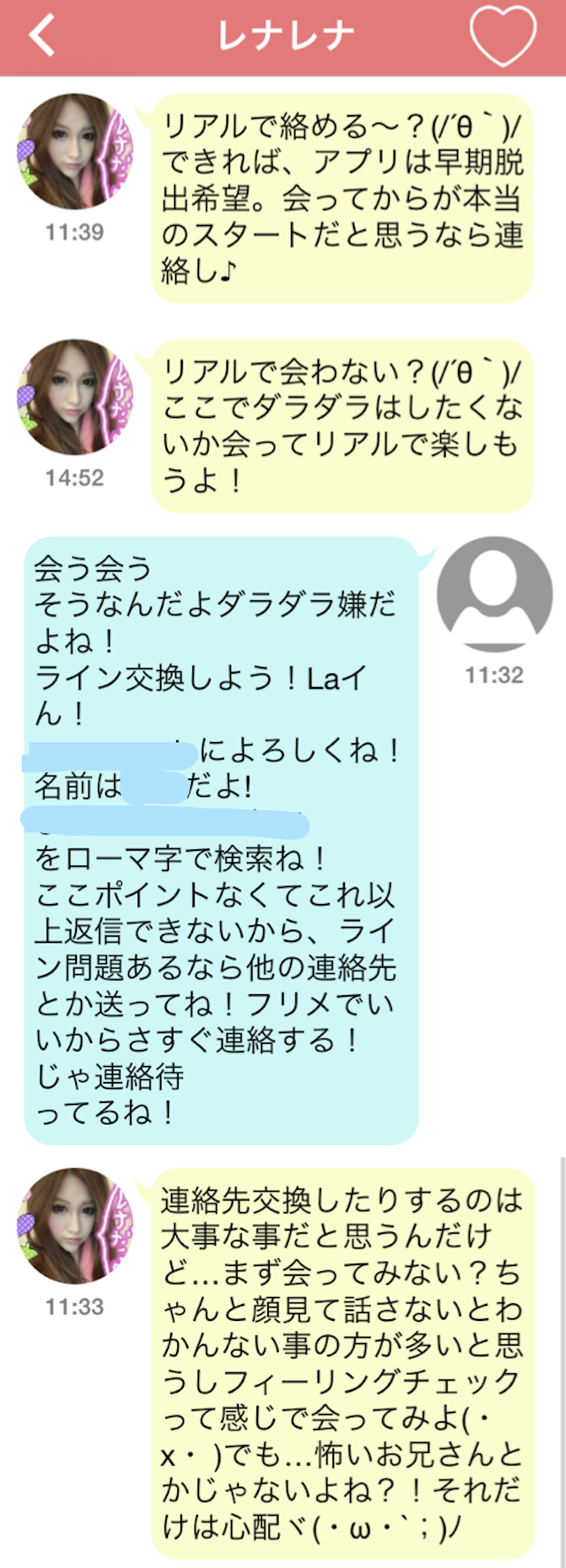 Withアプリ2