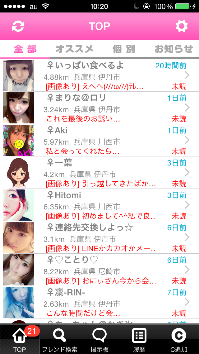MATE_アプリ6