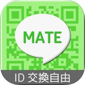 MATE_アプリ1
