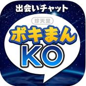 ボキまんKOアプリ1