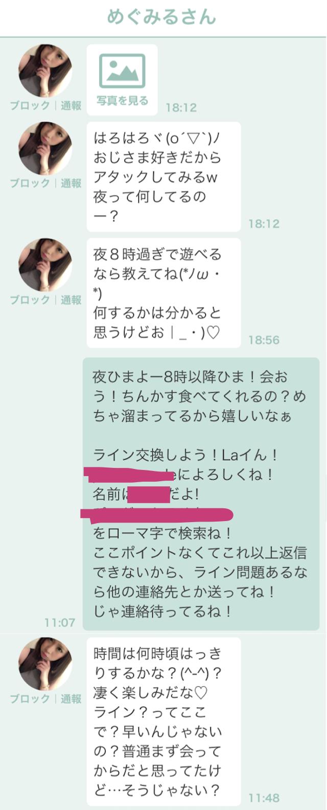LINGO_アプリ4