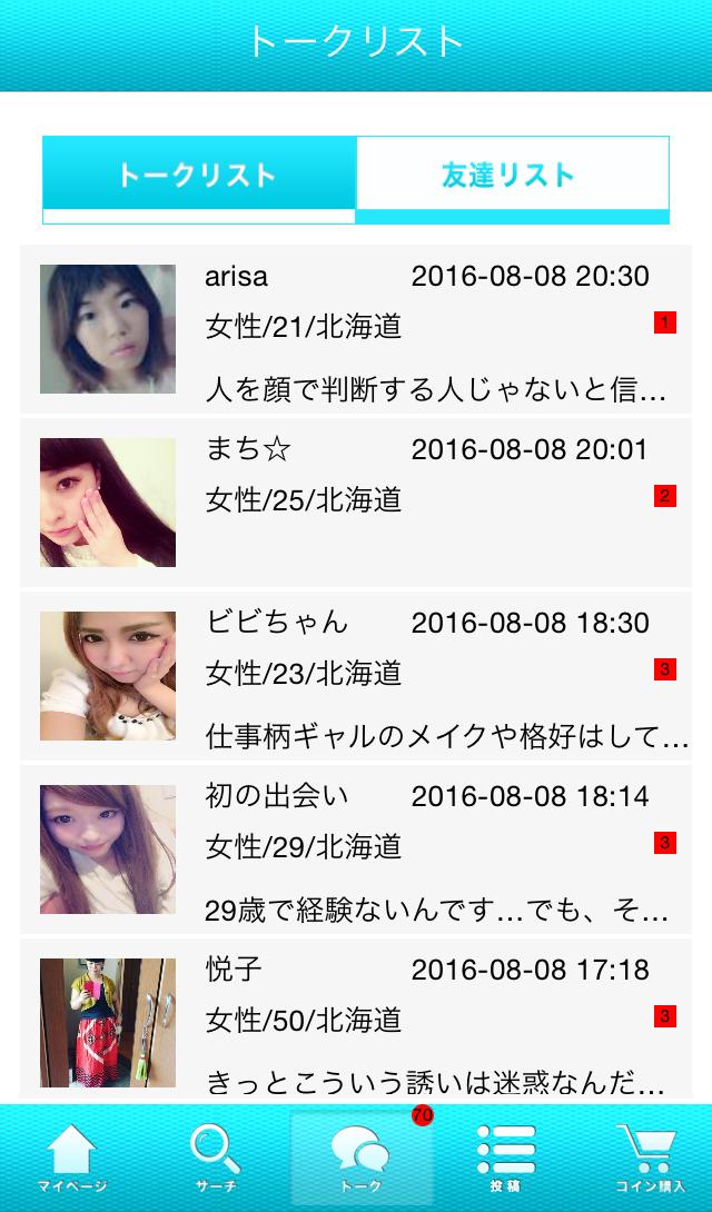 友達フレンズ_アプリ7