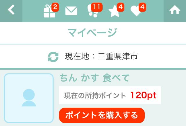 LINGO_アプリ7