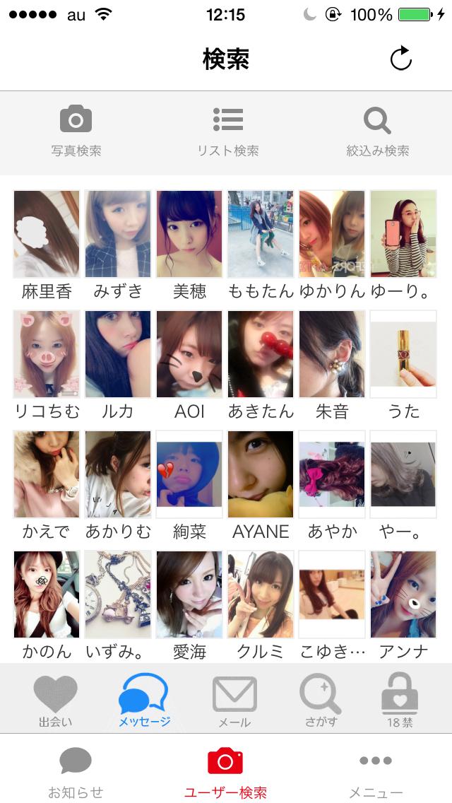 大人TALK_アプリ4
