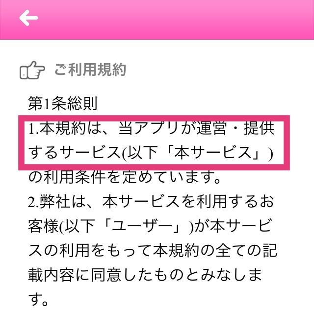 MATE_アプリ9