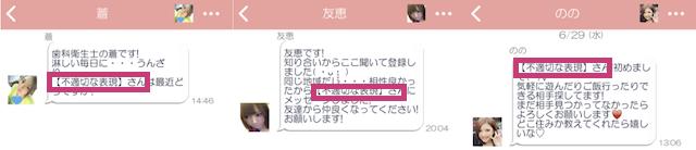 キャットトーク_アプリ2