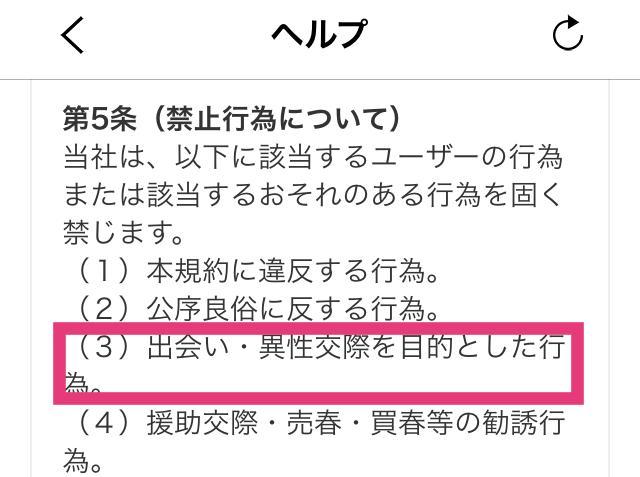 大人TALK_アプリ6