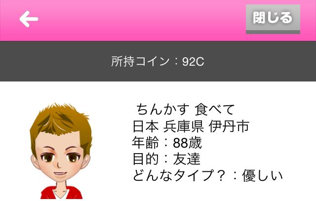 MATE_アプリ7
