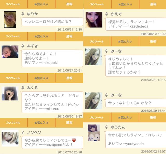 タダアイ_アプリ2