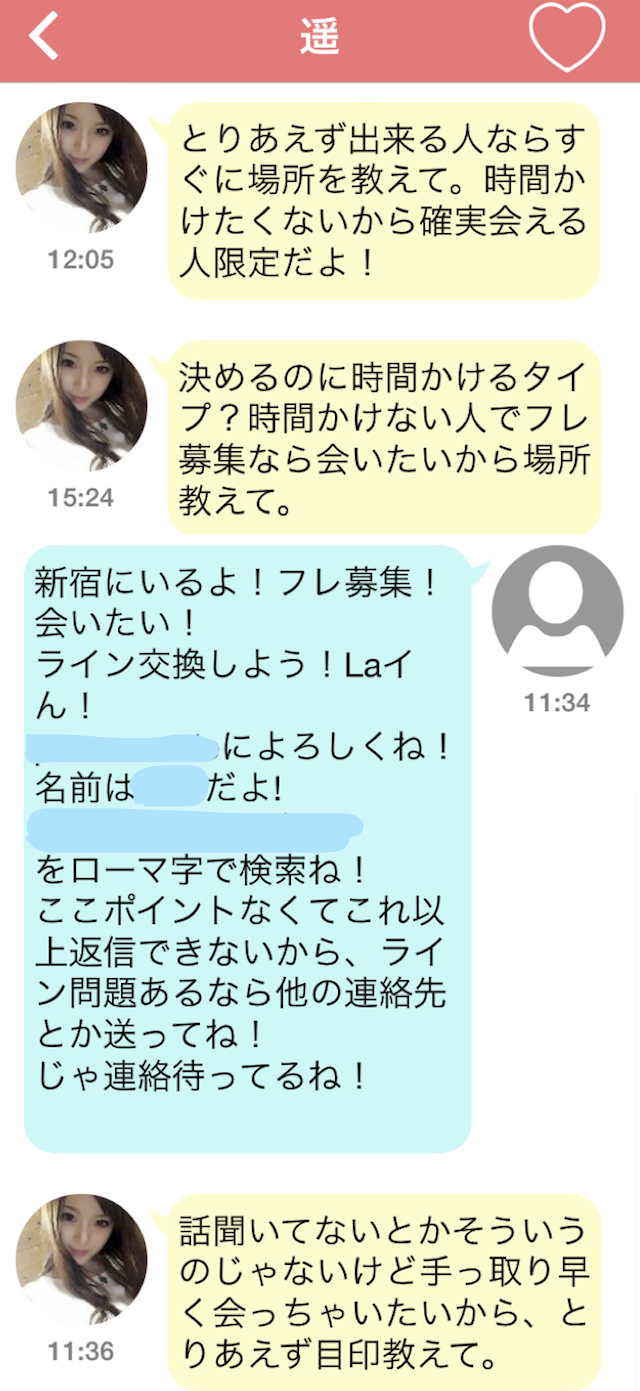 Withアプリ4