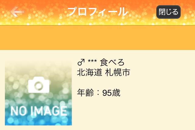 タダアイ_アプリ5
