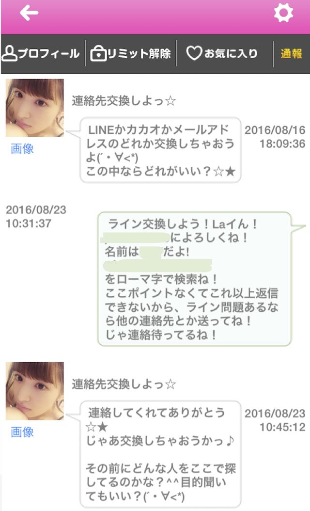 MATE_アプリ4