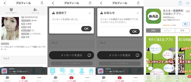 大人TALK_アプリ2