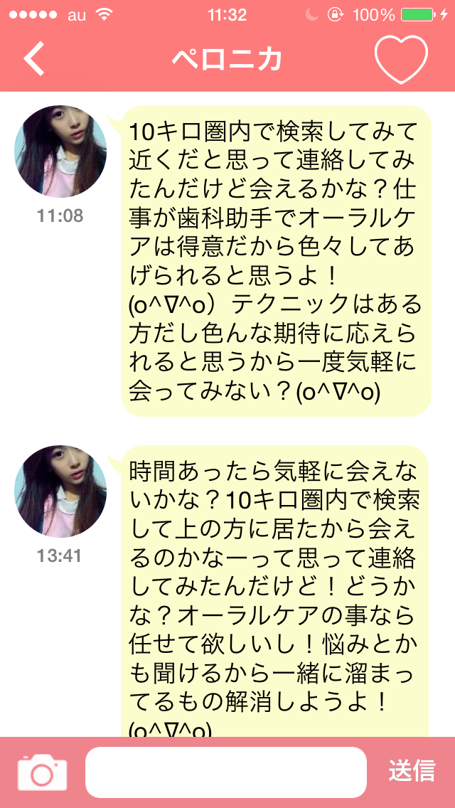 Withアプリ7