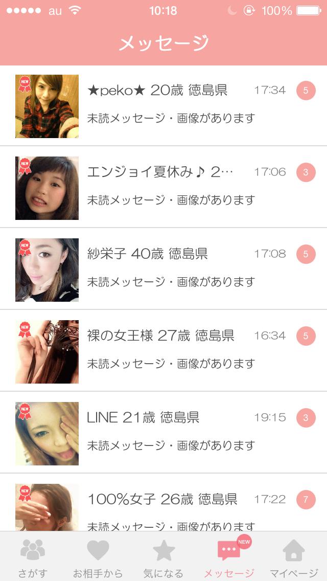キャットトーク_アプリ4