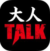 大人TALK_アプリ1