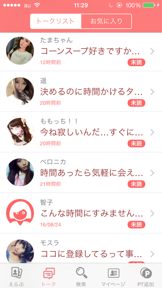 Withアプリ6