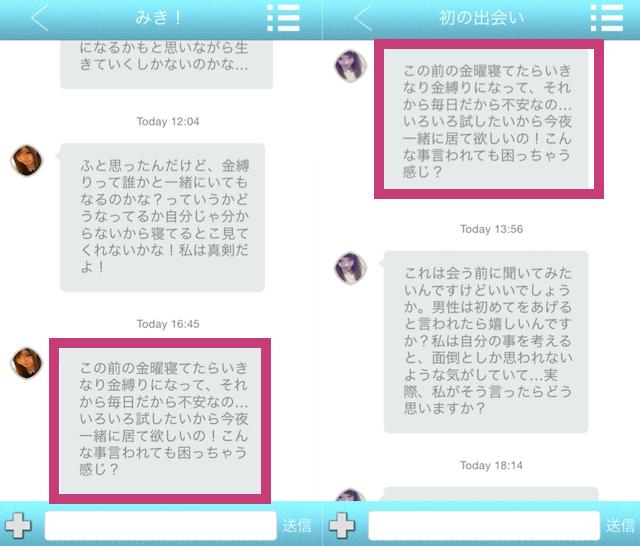 友達フレンズ_アプリ2