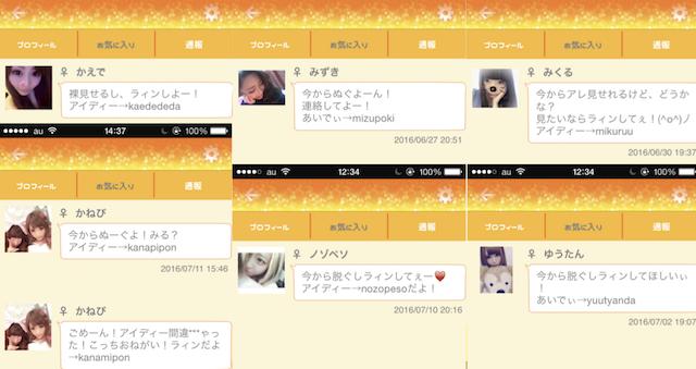 タダアイ_アプリ6