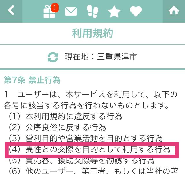LINGO_アプリ11