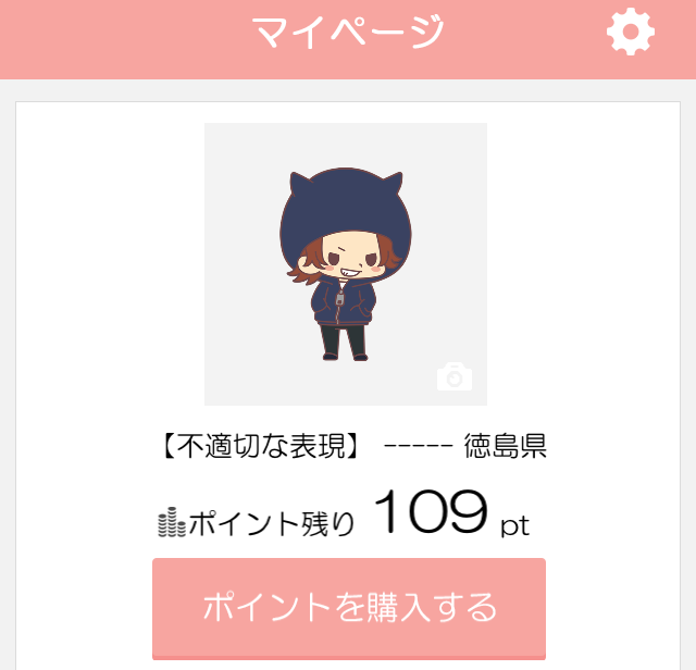 キャットトーク_アプリ3