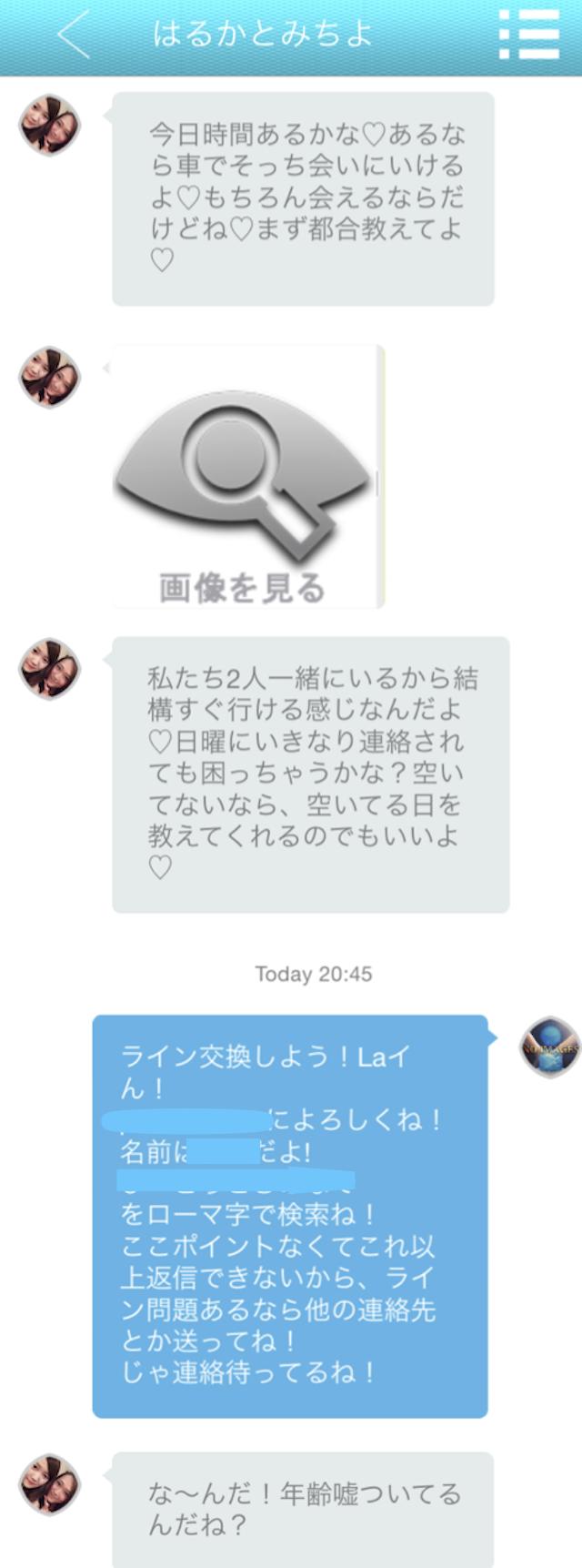 友達フレンズ_アプリ4