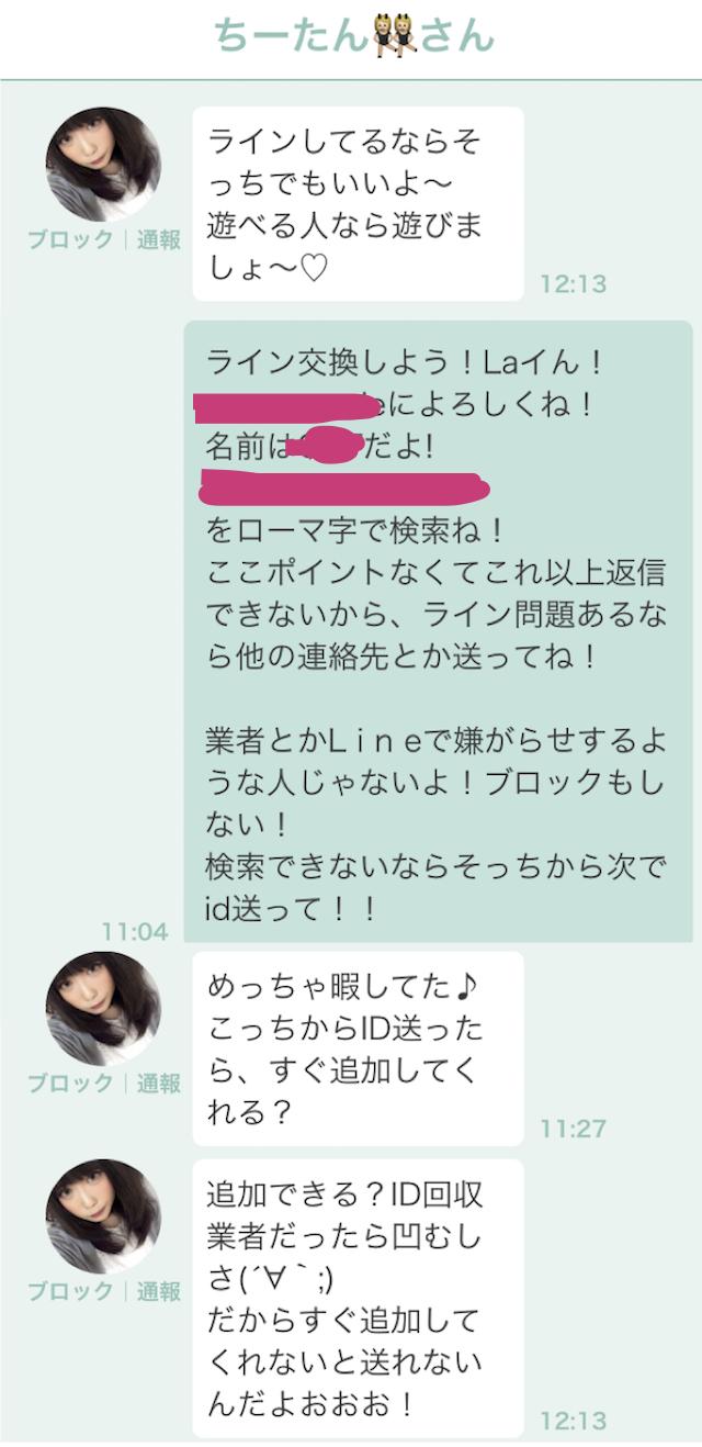 LINGO_アプリ5