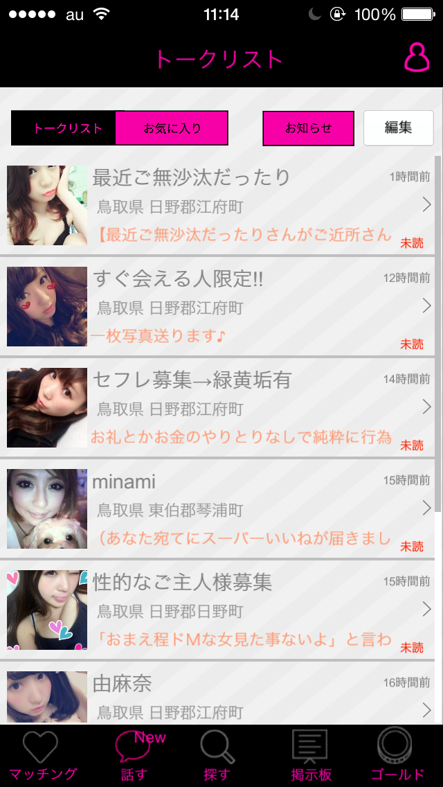 i-CHATアイチャットアプリ5