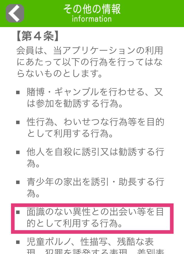 ツイトーク_アプリ9