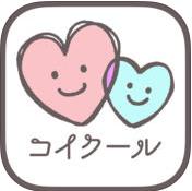 コイクール_アプリ1